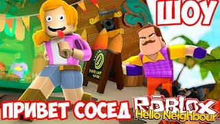 SHOW HELLO neighbor! CLOWN, GOPNIK and VIRGINS! HELLO NEIGHBOR ALPHA ROBLOX! GAME HELLO NEIGHBOR IN ROBLOKS!