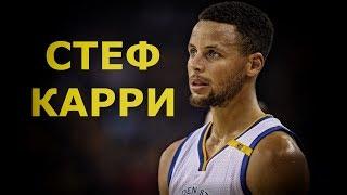 Уникальное влияние Стефа Карри на современный баскетбол | НБА Разбор