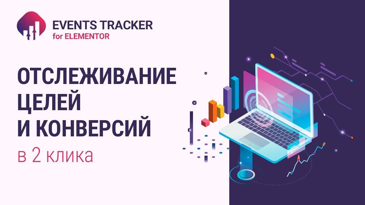 Events Tracker For Elementor — отслеживание целей и конверсий в 2 клика
