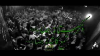 إيـوان طـلاي رضـا     الرادود حميد رضا عليمي     شهادة الإمام الرضا عليه السلام
