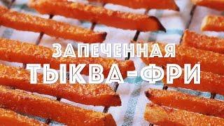 Самая вкусная запеченная тыква-фри! | Что сделать с тыквенными семечками?