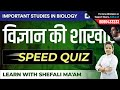 Important Studies in Biology | General Science for RRB Group D, RRB ALP & RPF by Shefali Ma'am