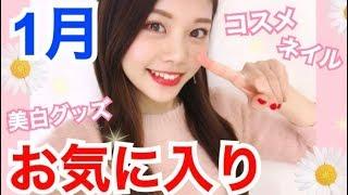 池田真子の1月のお気に入り紹介!(2018年) ダイソーネイルや韓国コスメ...
