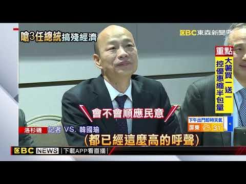 韓國瑜招商 嗆3個台大法律總統「讓台灣經濟殘廢」