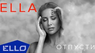 ELLA - Отпусти / Lyrics video