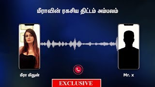 Meera Mitun ரகசிய திட்டம் | தீர்த்து கட்ட சதி | Bigg Boss 3 | TTN