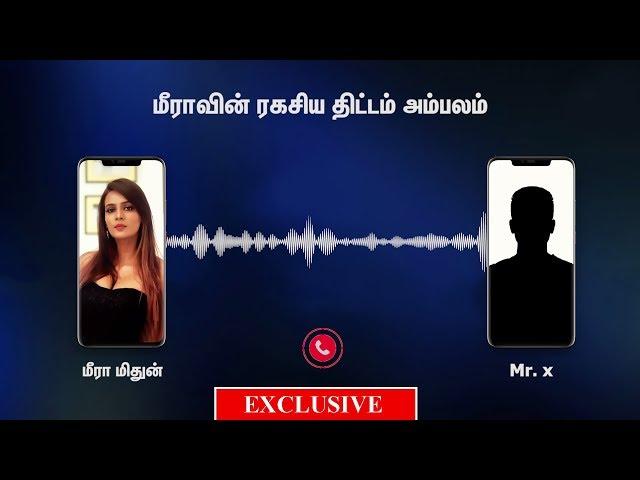 Meera Mitun ரகசிய திட்டம்   தீர்த்து கட்ட சதி   Bigg Boss 3   TTN
