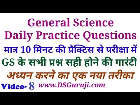 General Science Daily Practice Questions-8 LDC 2018, Women Supervisor, RAS, RPSC, RSMSSB, RRB, SSC