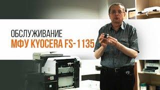 KYOCERA FS-1135. Обслуговування | Трудяга ТБ