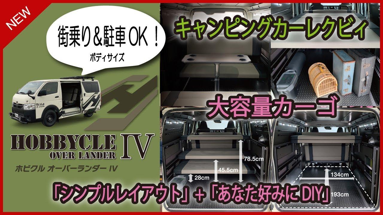 【レクビィ キャンピングカー】「ホビクルオーバーランダーⅣ」新登場!【バンコン ハイエース ロングバン 標準ボディ・標準ルーフ 2021】