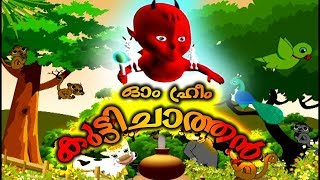 Download Video Ohm  Hreem Kuttichathan # Malayalam Cartoon For Children # Animation #  Malayalam  Kids Cartoons MP3 3GP MP4