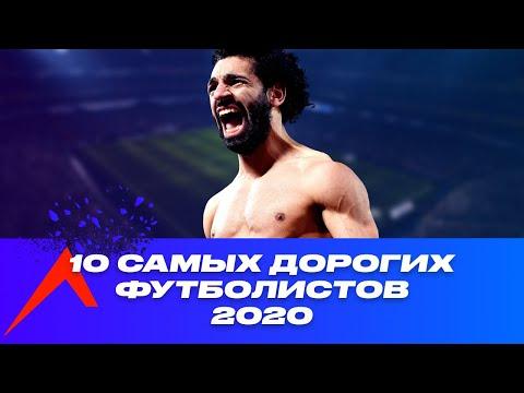 10 САМЫХ ДОРОГИХ ФУТБОЛИСТОВ 2020 | TransferMarkt