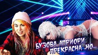 Вика Картер смотрит: Ольга Бузова - Водица Премьера клипа 2019