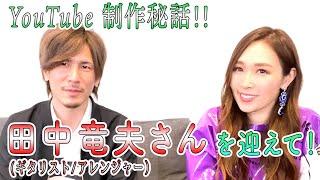 【Rina トーキング】20周年記念を振り返る!!田中竜夫さんとトーク!! 〜前編〜