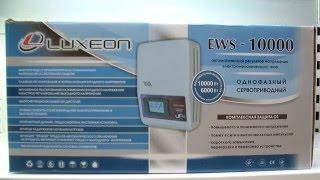 Стабилизатор напряжения Luxeon EWS-10000 сервоприводный, обзор