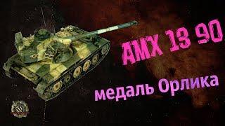 AMX 13 90 - МАСТЕР подсоса... Медаль Орлика на AMX 13 90...