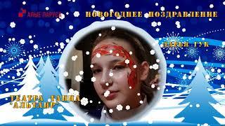 """Новогоднее поздравление от театра танца """"Альтаир"""""""