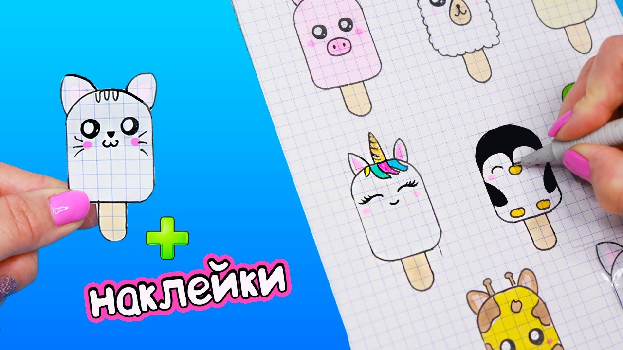8 Мороженое Животные ПО КЛЕТОЧКАМ Часть 2! Наклейки своими руками