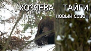 Хозяева тайги 11, новый год,охота на берлоге, 2 сезон