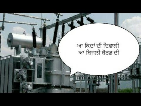 ਬਿਜਲੀ ਬੋਰਡ ਵੱਲੋਂ ::Happy diwali::: from Punjab State Electricity Board