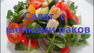 Салат с шейками раков