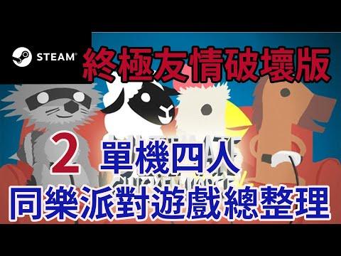 【友情破壞遊戲推薦】Steam單機四人同樂派對遊戲總整理 - 2 - YouTube