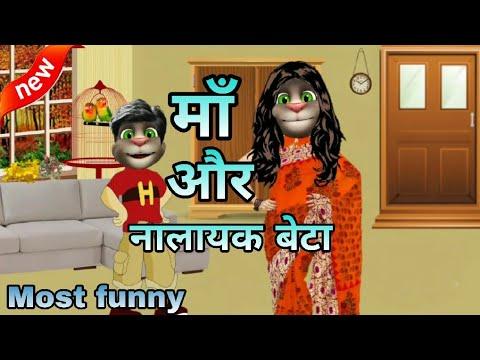 Download Maa Or Nalayak Beta //Most funny Video//Talking Tom Desi//Maa Beta Nokh-Jhok//Maa beta comedy!