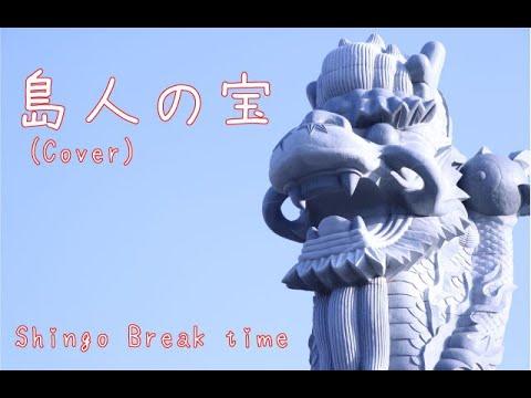 島人の宝(BEGIN:Cover)沖縄県出身アーティストShingo Break timeが歌います。