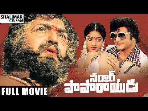 Sardar Papa Rayudu Full Length Telugu Movie || N. T. Rama Rao, Sharada, Sri Devi