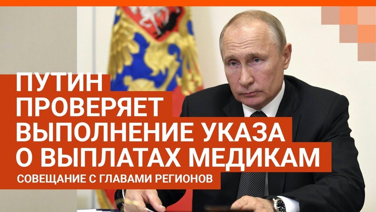 Путин на совещании с главами регионов о выплатах медикам 19.05.2020 | E1.RU