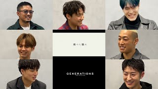 GENERATIONS from EXILE TRIBE / 雨のち晴れ (MV Reaction)
