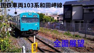 国鉄時代の103系がまだ走る和田岬線前面展望