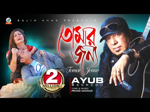 Ayub Bachchu - Tomar Jonno | তোমার জন্য | Rock Music Legend | New Official Music Video | Sangeeta