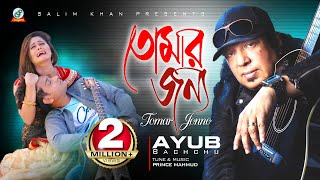 Ayub Bachchu - Tomar Jonno | তোমার জন্য | Rock Music Legend | New Official Music Video | Sangeeta