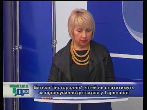Тернопільська філія НСТУ: Тема дня - Плата за дитсадки
