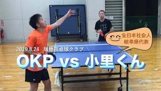 【OKP試合動画】球の伸び方ヤバイ!小里くんとゲーム練習
