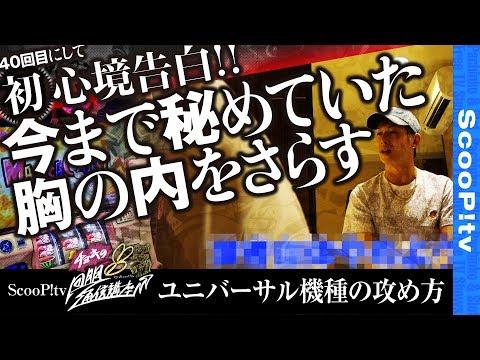 チョキの回胴通信講座 vol.40