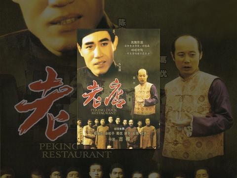 老电影故事片《老店》陈宝国葛优浓郁的老北京风情 / Chinese Drama Peking Duck Restaurant