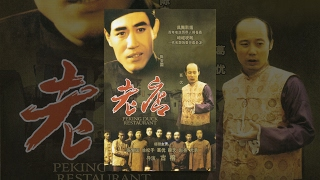 陈宝国葛优浓郁的老北京风情:故事片《老店》 / Peking Duck Restaurant