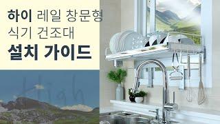 하이 레일 창문형 식기 건조대 설치 가이드