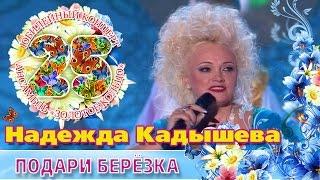Смотреть клип Надежда Кадышева - Подари Березка