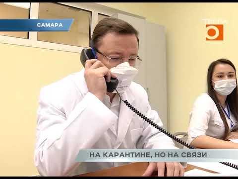 """Вопрос по коронавирусу. В Самаре колл-центр """"горячей линии"""" посетил Дмитрий Азаров"""