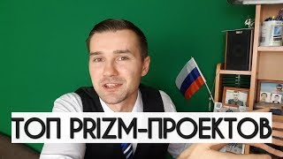 Куда инвестировать PRIZM в 2020 году? Мои проекты в PRIZM. Парамайнинг в 2020. Интервью с Муратовым
