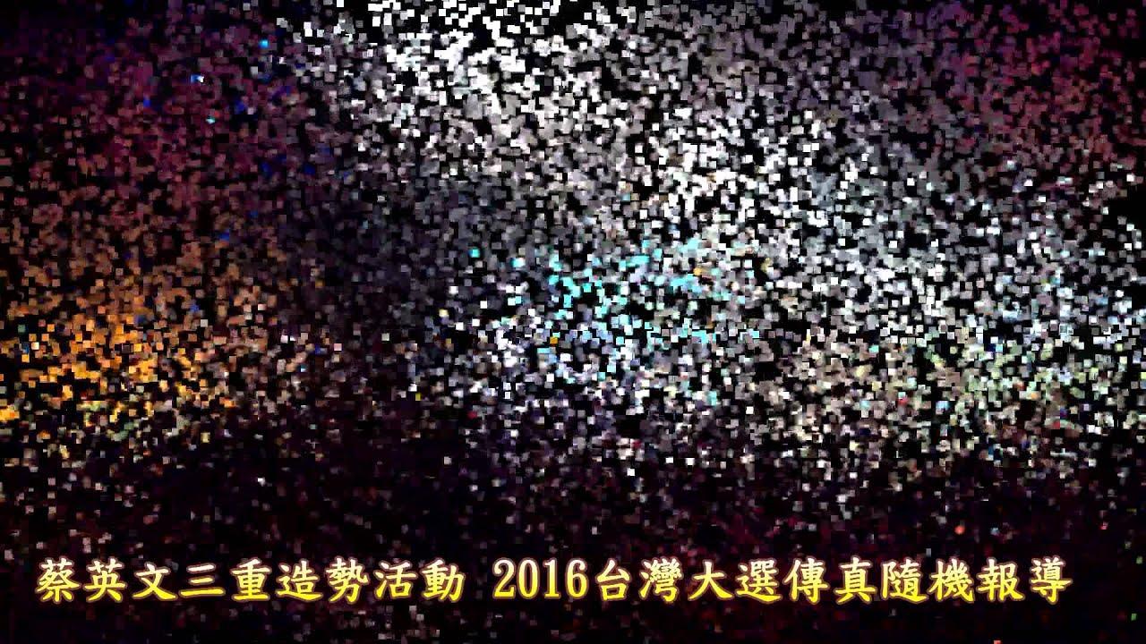 蔡英文三重體育場造勢活動 2016臺灣大選傳真影視隨機報導 2015.12.20 - YouTube