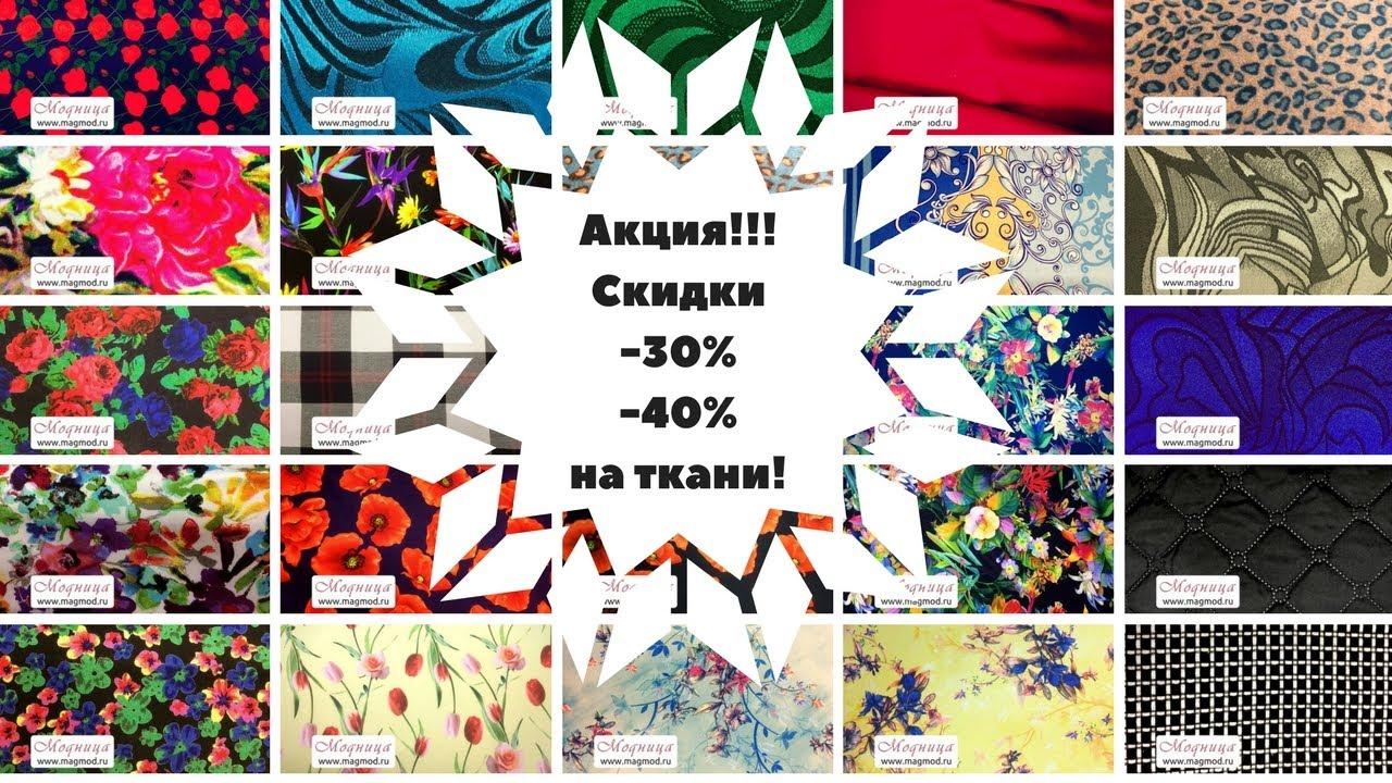 Интернет-магазин etkani: большой ассортимент тканей оптом и в розницу с доставкой по украине ☎ +38(067)484 20 04, +38(048)797 03 00.