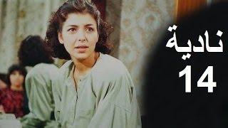 المسلسل العراقي ـ نادية ـ الحلقة (14) بطولة أمل سنان ,حسن حسني