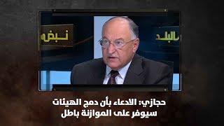 حجازي: الادعاء بأن دمج الهيئات سيوفر على الموازنة باطل