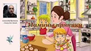 Стихи про маму | Мамины пряники — Александр Протасов