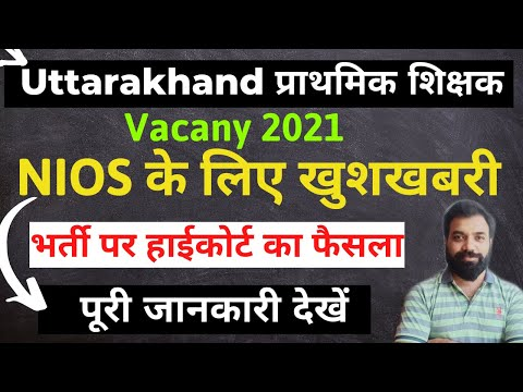 Uttarakhand Primary Teacher Vacancy 2021   NIOS Eligibility   Latest News शिक्षक भर्ती 2021 में मौका