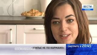 """""""Вести:Приморье"""": почему """"однушка"""" во Владивостоке стоит как две """"трешки"""" в Тамбове?"""